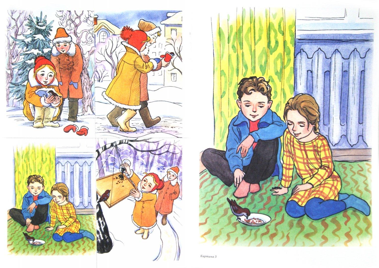 предметные сюжетные картинки серии сюжетных картин для составления рассказов