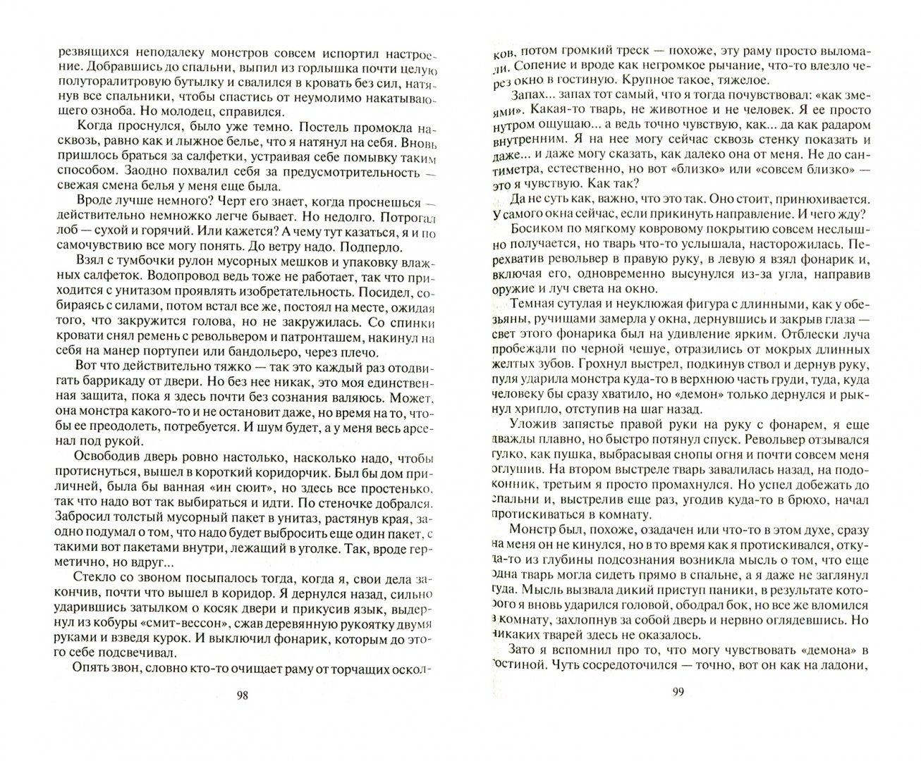 Иллюстрация 4 из 13 для Возле Тьмы. Чужой - Круз, Круз   Лабиринт - книги. Источник: Лабиринт