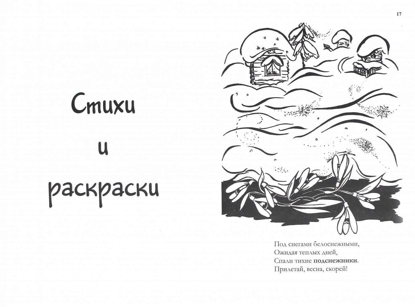 Иллюстрация 1 из 9 для Я люблю цветы и ноты. Нотные прописи и раскраски - Лариса Пилипенко | Лабиринт - книги. Источник: Лабиринт
