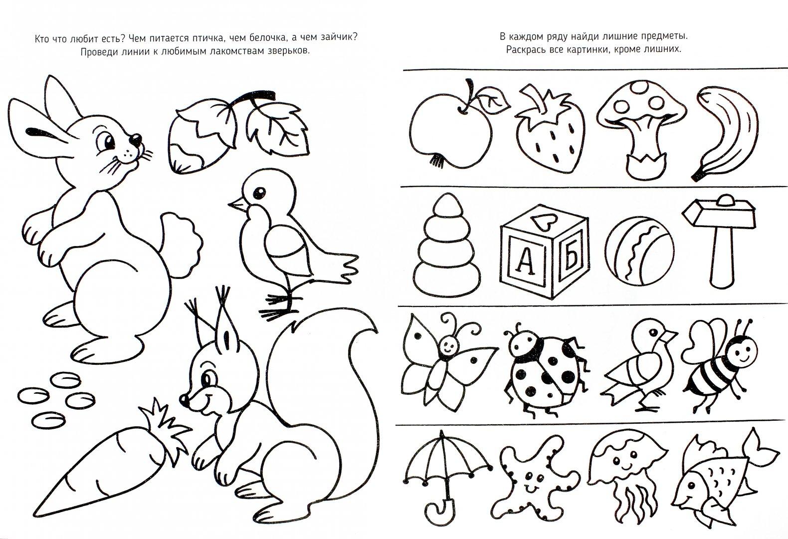 Картинки развивающие задания для детей