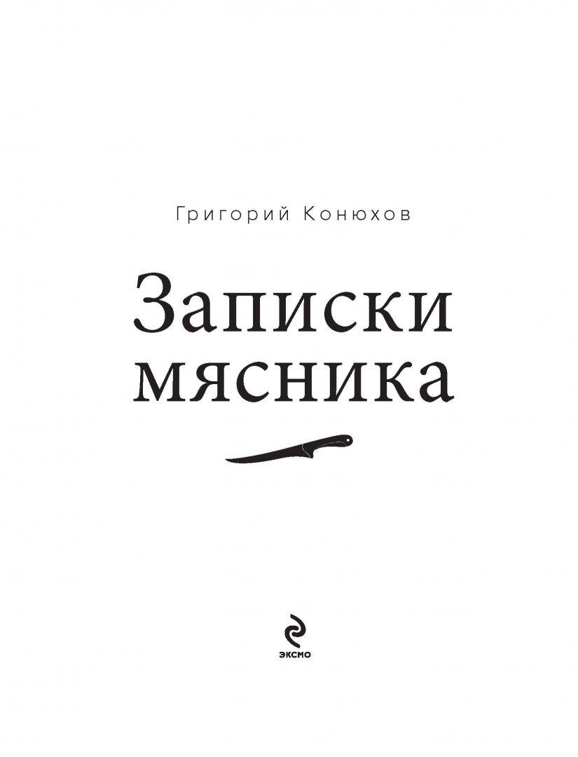 Иллюстрация 1 из 21 для Записки мясника - Григорий Конюхов | Лабиринт - книги. Источник: Лабиринт