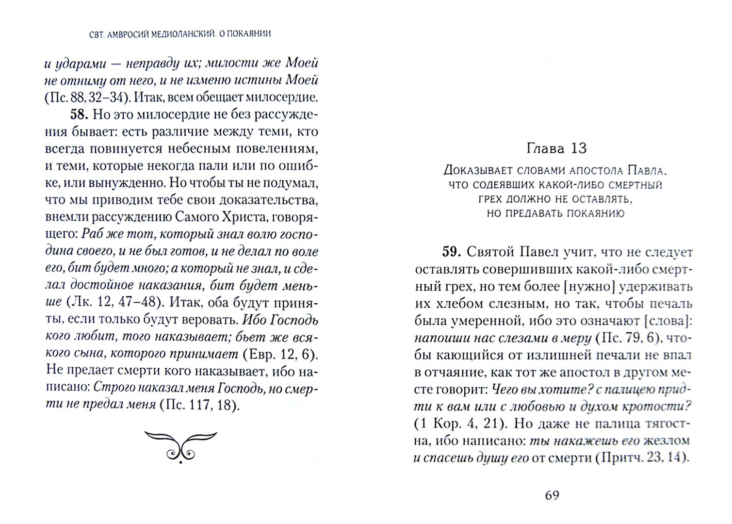 Иллюстрация 1 из 16 для О покаянии - Амвросий Святитель | Лабиринт - книги. Источник: Лабиринт