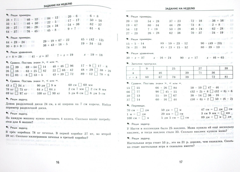 Иллюстрация 1 из 56 для Математика. 2 класс. Тренировочные примеры. Задания для повторения и закрепления. ФГОС - Марта Кузнецова | Лабиринт - книги. Источник: Лабиринт