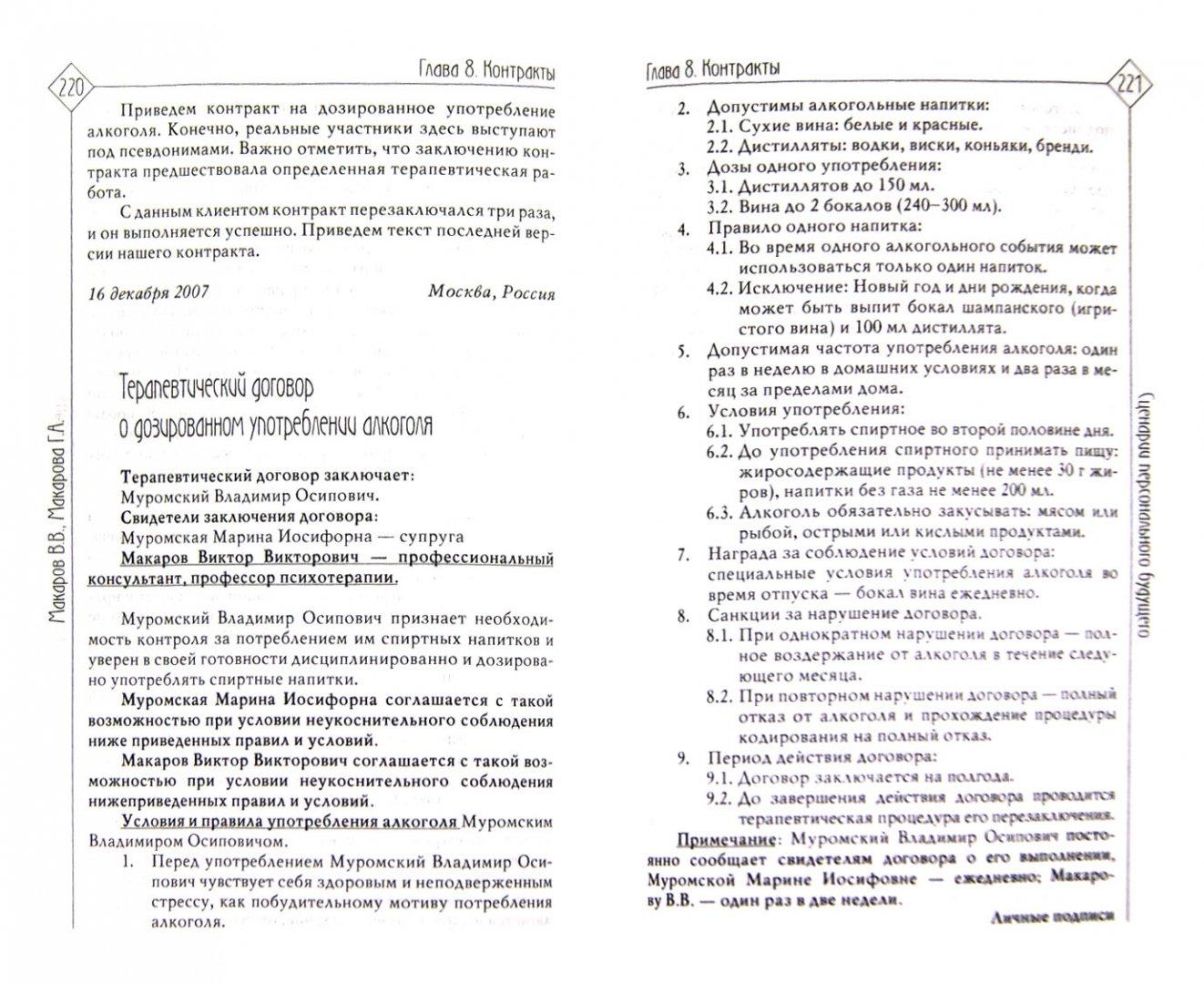 Иллюстрация 1 из 5 для Сценарии персонального будущего - Макаров, Макарова | Лабиринт - книги. Источник: Лабиринт