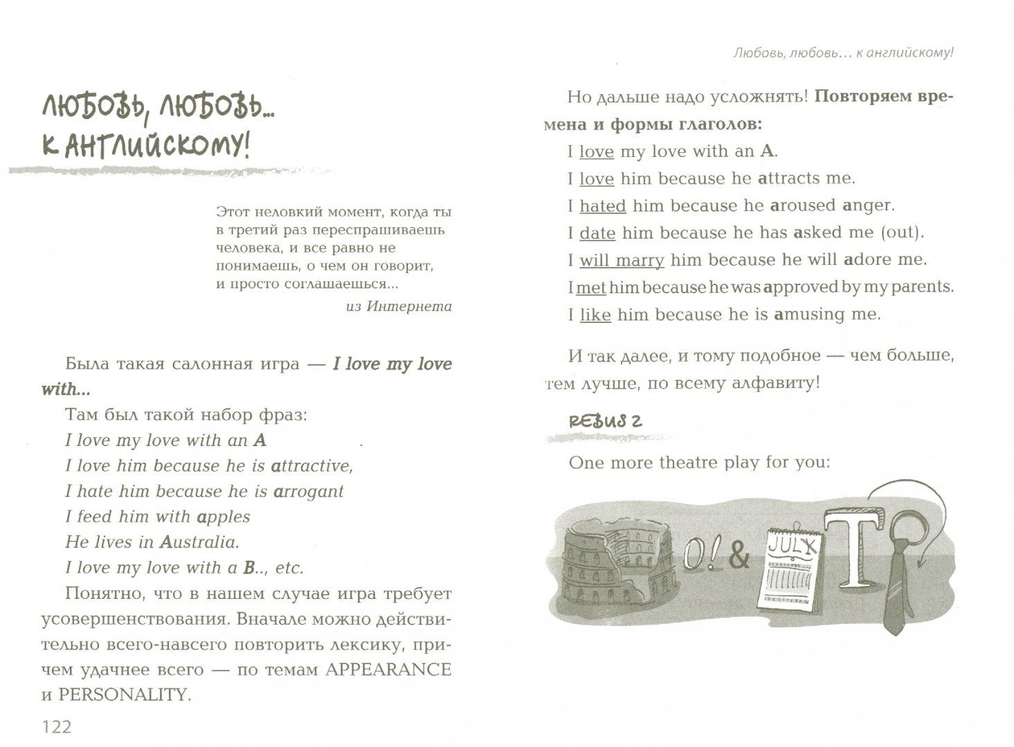 Иллюстрация 1 из 7 для Английский играючи - Марина Поповец   Лабиринт - книги. Источник: Лабиринт