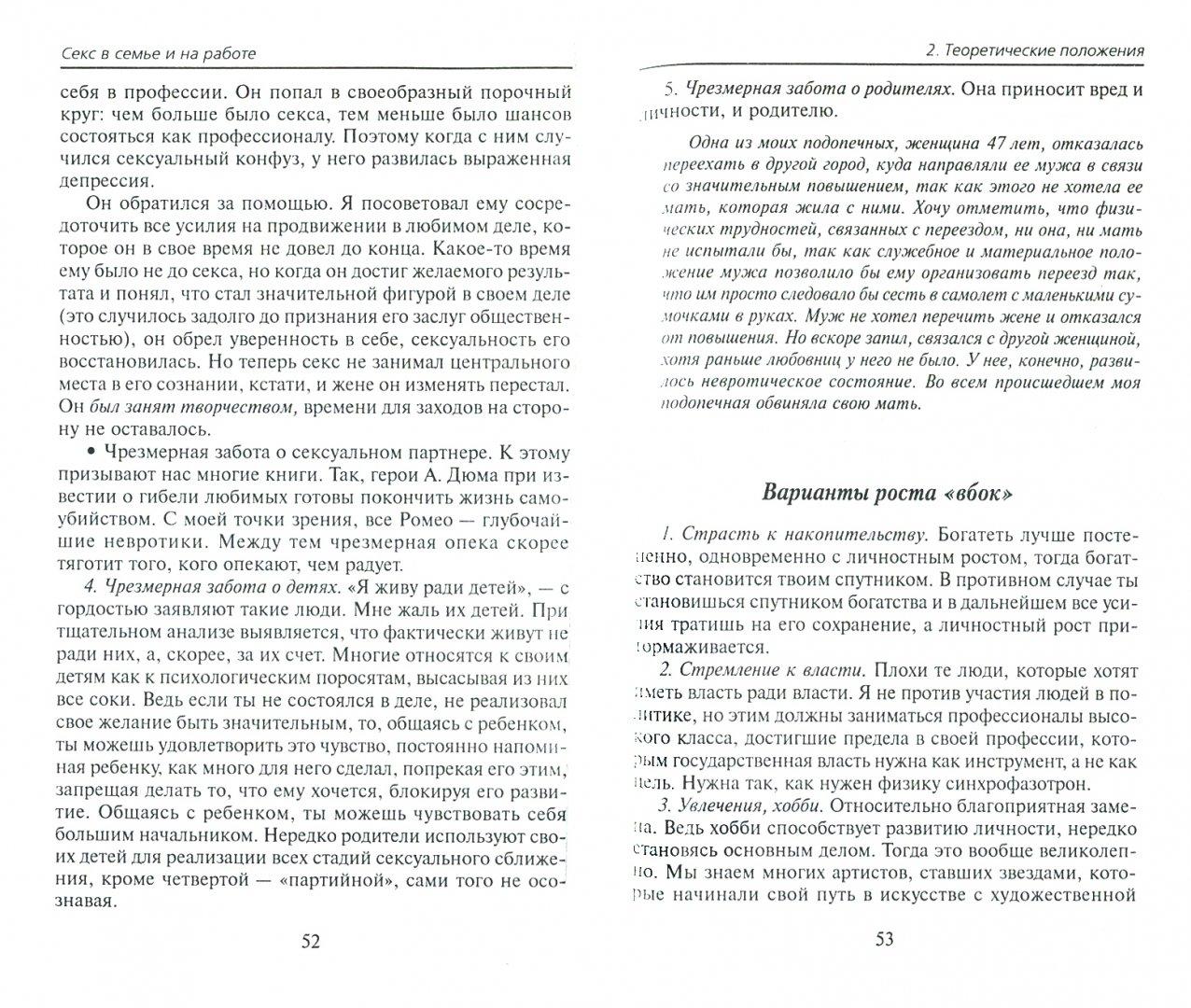 Иллюстрация 1 из 14 для Секс в семье и на работе - Михаил Литвак | Лабиринт - книги. Источник: Лабиринт