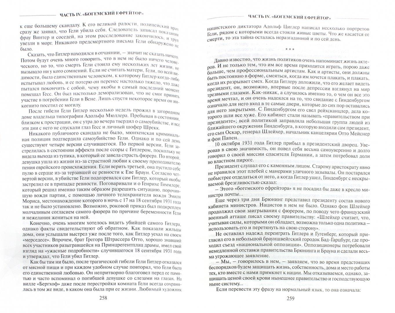 Иллюстрация 1 из 12 для Гитлер. Неотвратимость судьбы - Александр Ушаков | Лабиринт - книги. Источник: Лабиринт