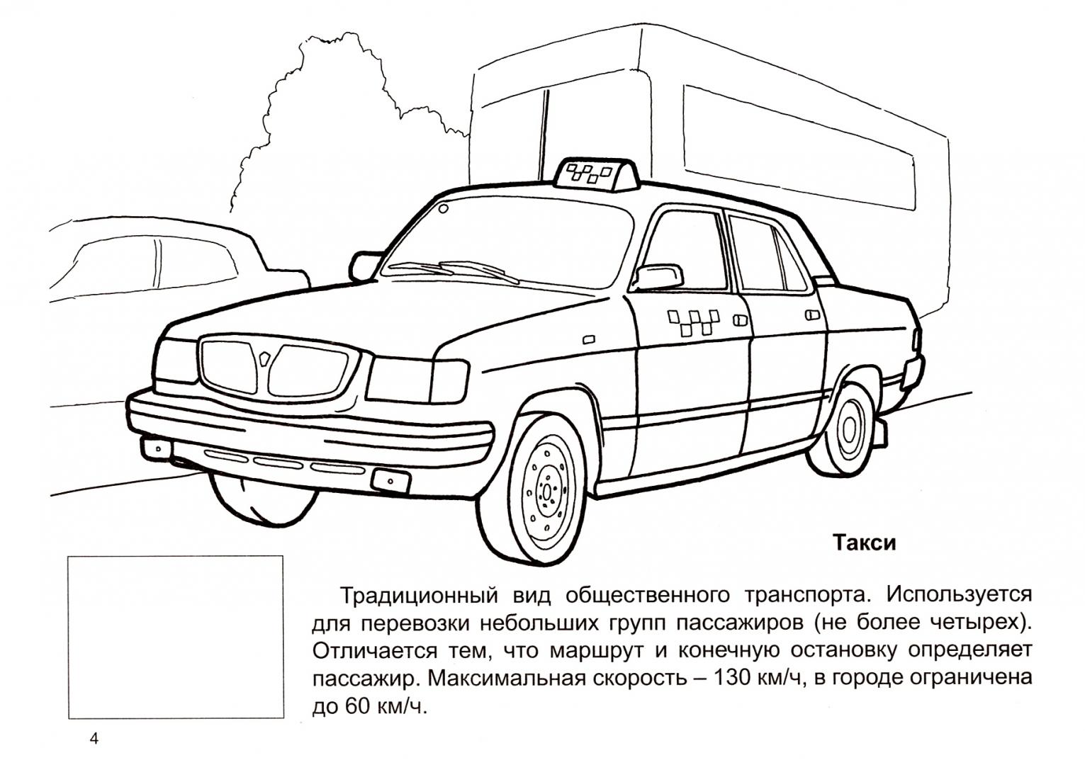 Иллюстрация 1 из 23 для Городская автотехника. Раскраска с наклейками | Лабиринт - книги. Источник: Лабиринт