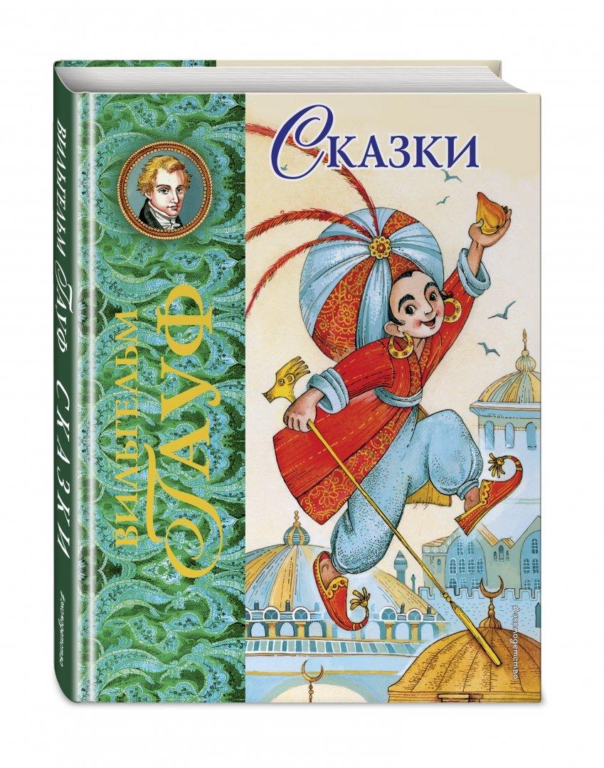 Иллюстрация 1 из 35 для Сказки - Вильгельм Гауф | Лабиринт - книги. Источник: Лабиринт