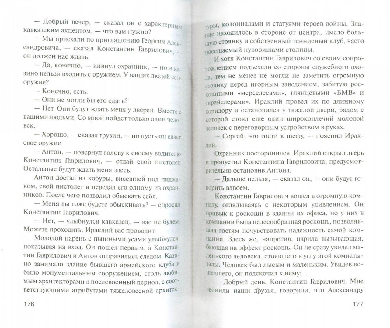 Иллюстрация 1 из 7 для Зеркало вампиров - Чингиз Абдуллаев | Лабиринт - книги. Источник: Лабиринт