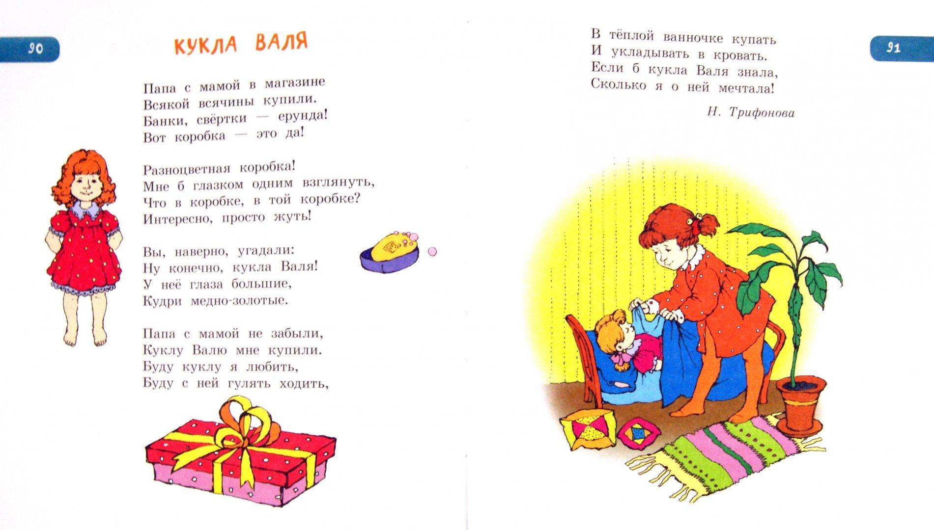 Иллюстрация 1 из 11 для Исключения из правил | Лабиринт - книги. Источник: Лабиринт