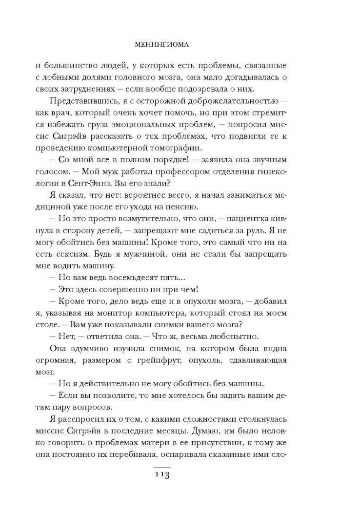 Иллюстрация 10 из 113 для Не навреди. Истории о жизни, смерти и нейрохирургии - Генри Марш | Лабиринт - книги. Источник: Лабиринт