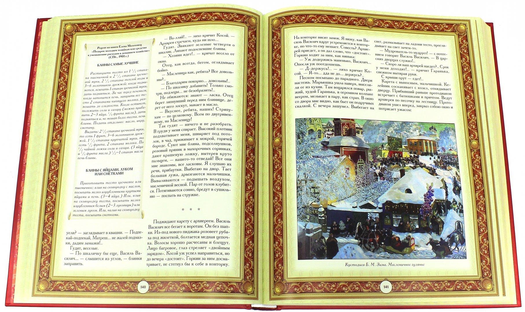 Иллюстрация 1 из 16 для Лето Господне (кожа) - Иван Шмелев   Лабиринт - книги. Источник: Лабиринт