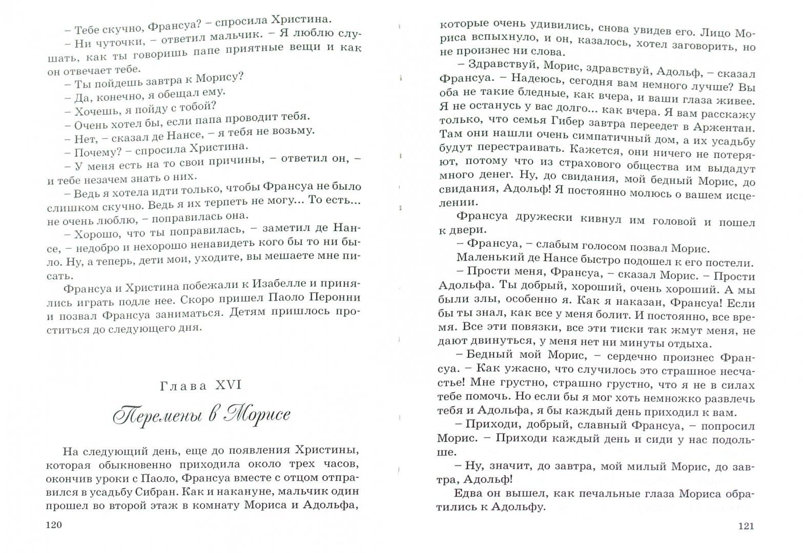 Иллюстрация 1 из 23 для Маленький горбун - Сегюр де Софья | Лабиринт - книги. Источник: Лабиринт