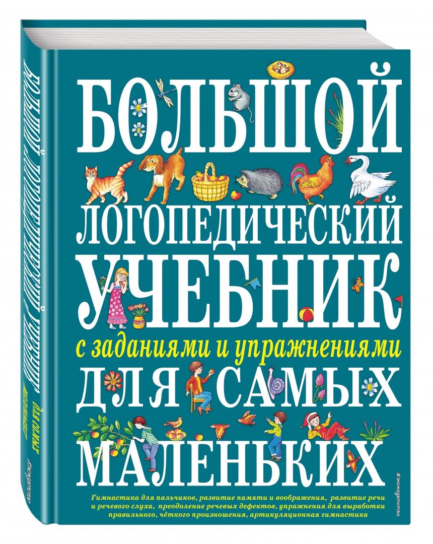Иллюстрация 1 из 102 для Большой логопедический учебник с заданиями и упражнениями для самых маленьких - Елена Косинова | Лабиринт - книги. Источник: Лабиринт