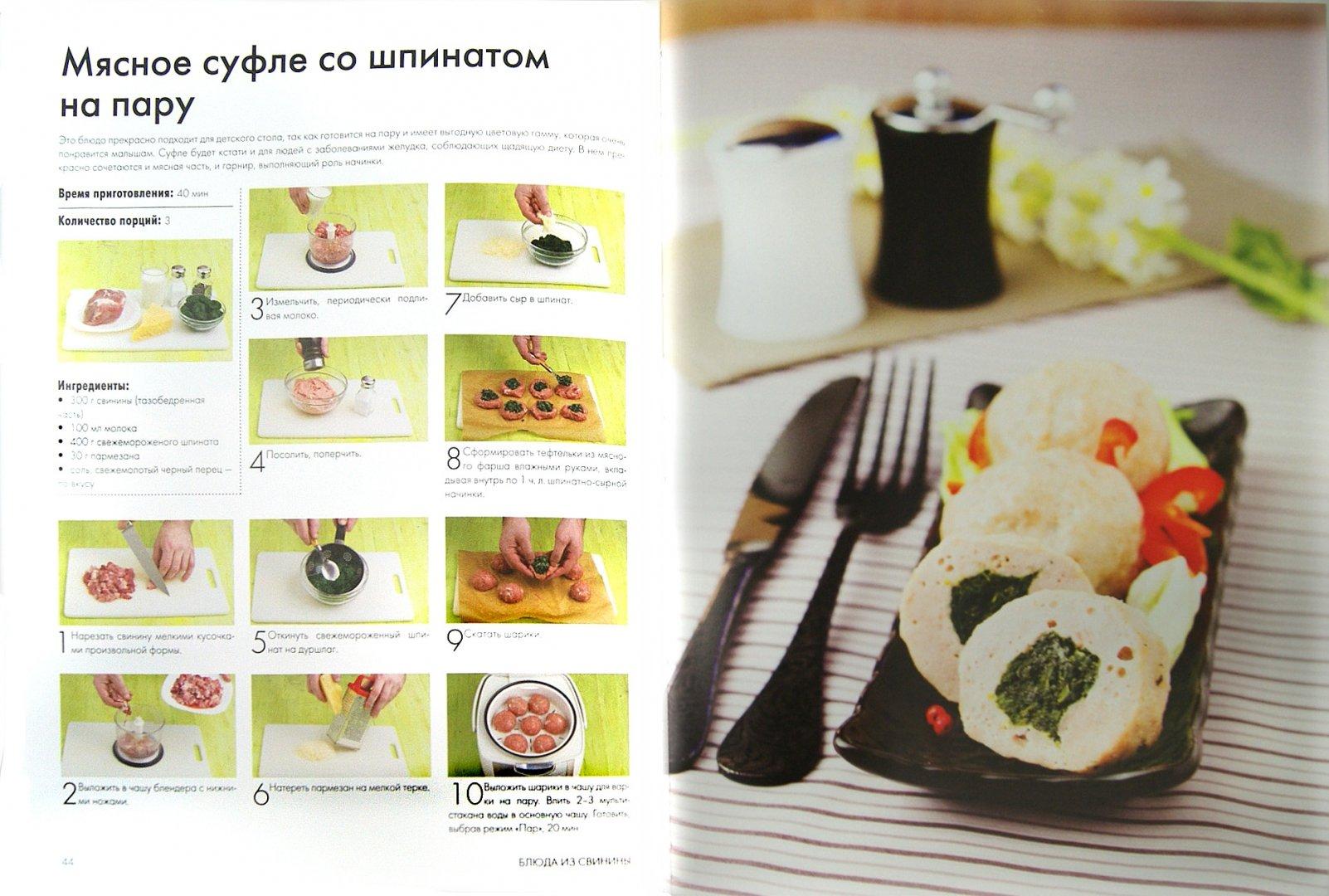 Иллюстрация 1 из 35 для Блюда из мяса и птицы в мультиварке - Раиса Савкова | Лабиринт - книги. Источник: Лабиринт