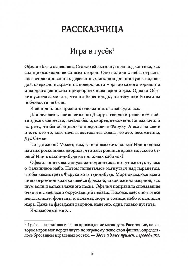 Иллюстрация 1 из 44 для Сквозь зеркала. Книга 2. Тайны Полюса - Кристель Дабо   Лабиринт - книги. Источник: Лабиринт