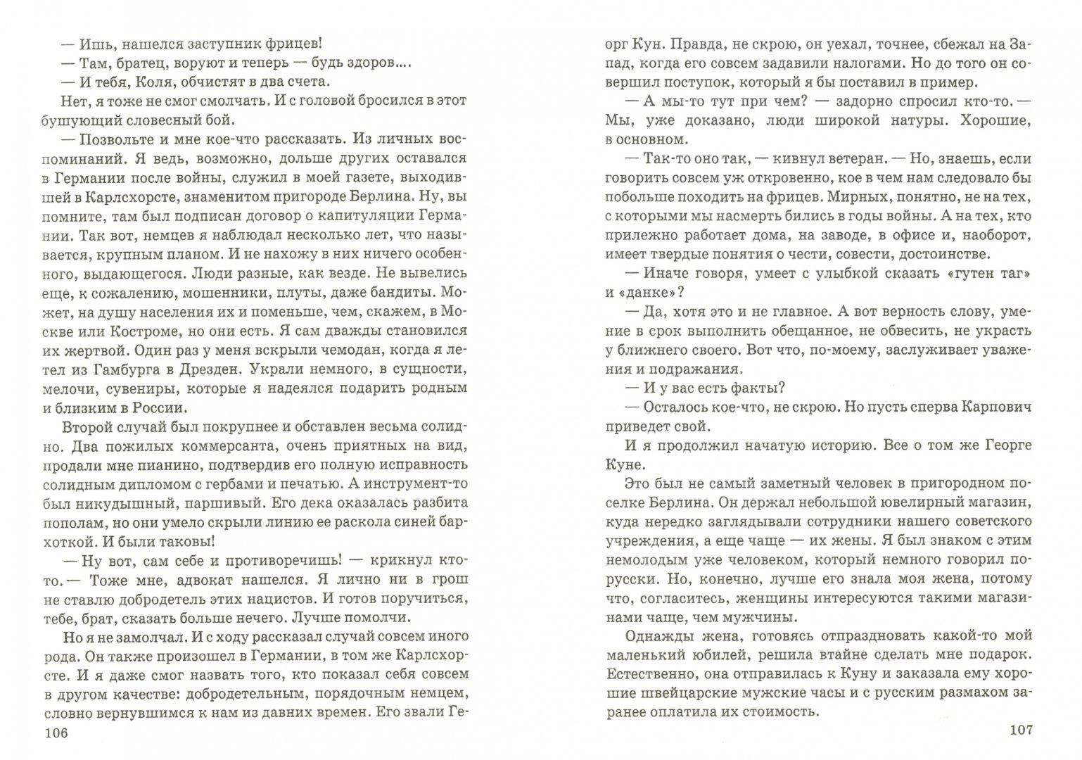 Иллюстрация 1 из 7 для Ничего, кроме правды. XX век. События и люди - Марк Карпович | Лабиринт - книги. Источник: Лабиринт