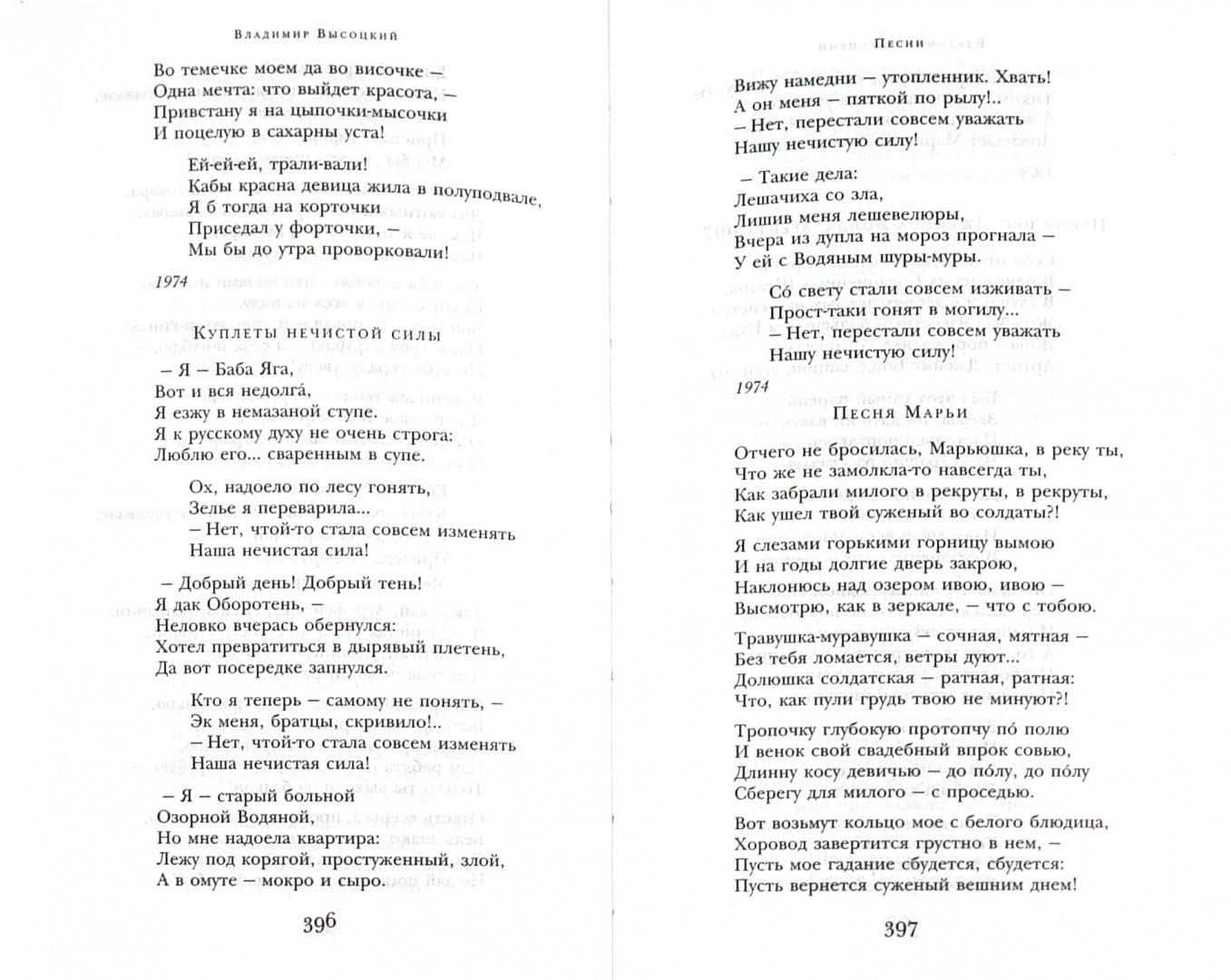 Иллюстрация 1 из 11 для Песни. Стихотворения. Проза - Владимир Высоцкий | Лабиринт - книги. Источник: Лабиринт