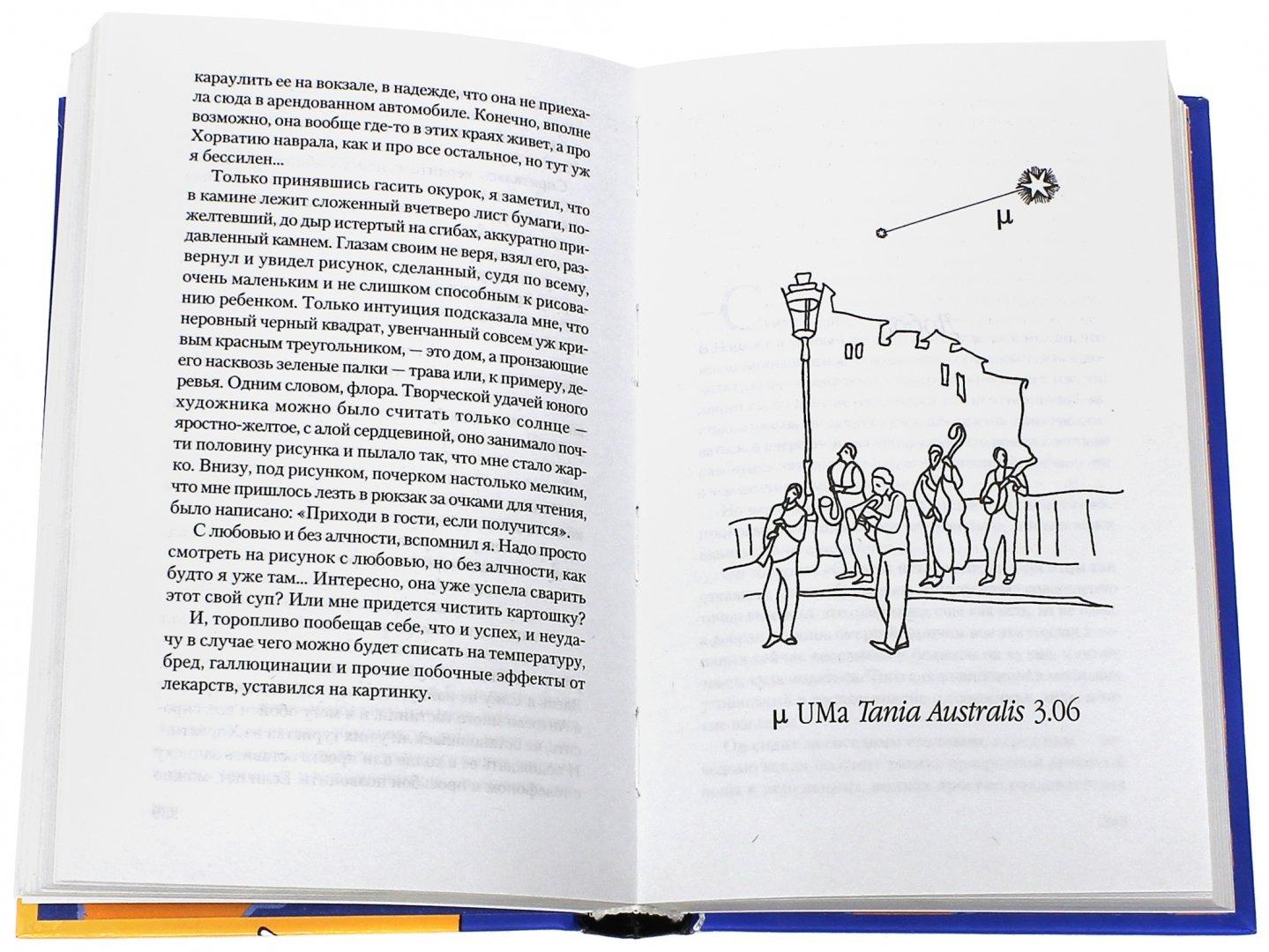 Иллюстрация 1 из 40 для Большая телега - Макс Фрай | Лабиринт - книги. Источник: Лабиринт