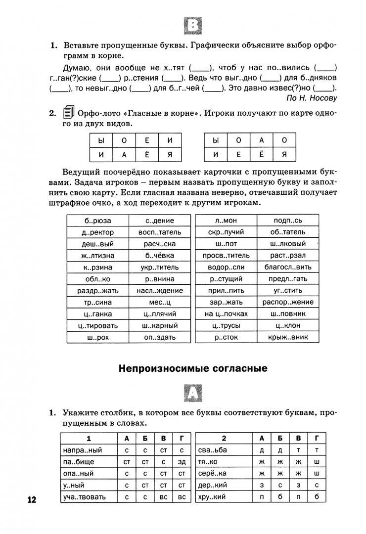 Иллюстрация 1 из 4 для Русский язык. 6 класс. Разноуровневые задания. ФГОС | Лабиринт - книги. Источник: Лабиринт