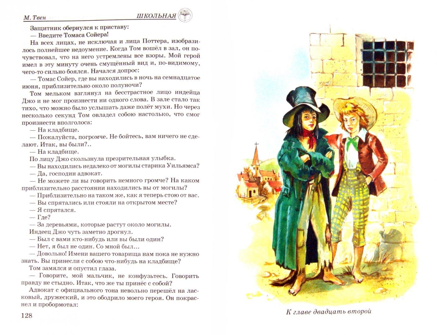 Иллюстрация 1 из 25 для Приключения Тома Сойера - Марк Твен | Лабиринт - книги. Источник: Лабиринт