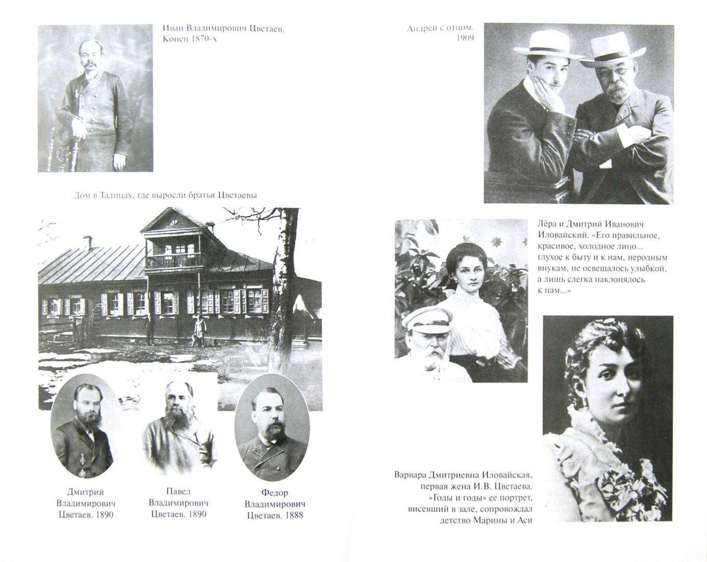 Иллюстрация 1 из 28 для Воспоминания - Анастасия Цветаева | Лабиринт - книги. Источник: Лабиринт
