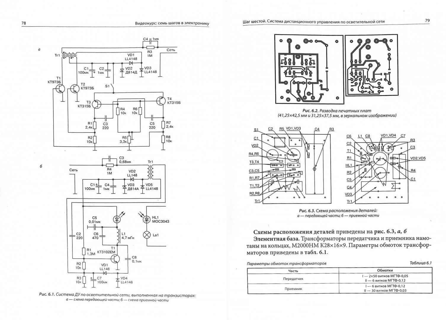 Иллюстрация 1 из 2 для Видеокурс: семь шагов в электронику (+CD) - А. Черномырдин | Лабиринт - книги. Источник: Лабиринт