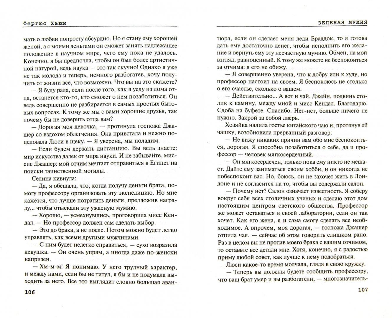 Иллюстрация 1 из 15 для Зеленая мумия - Фергюс Хьюм | Лабиринт - книги. Источник: Лабиринт