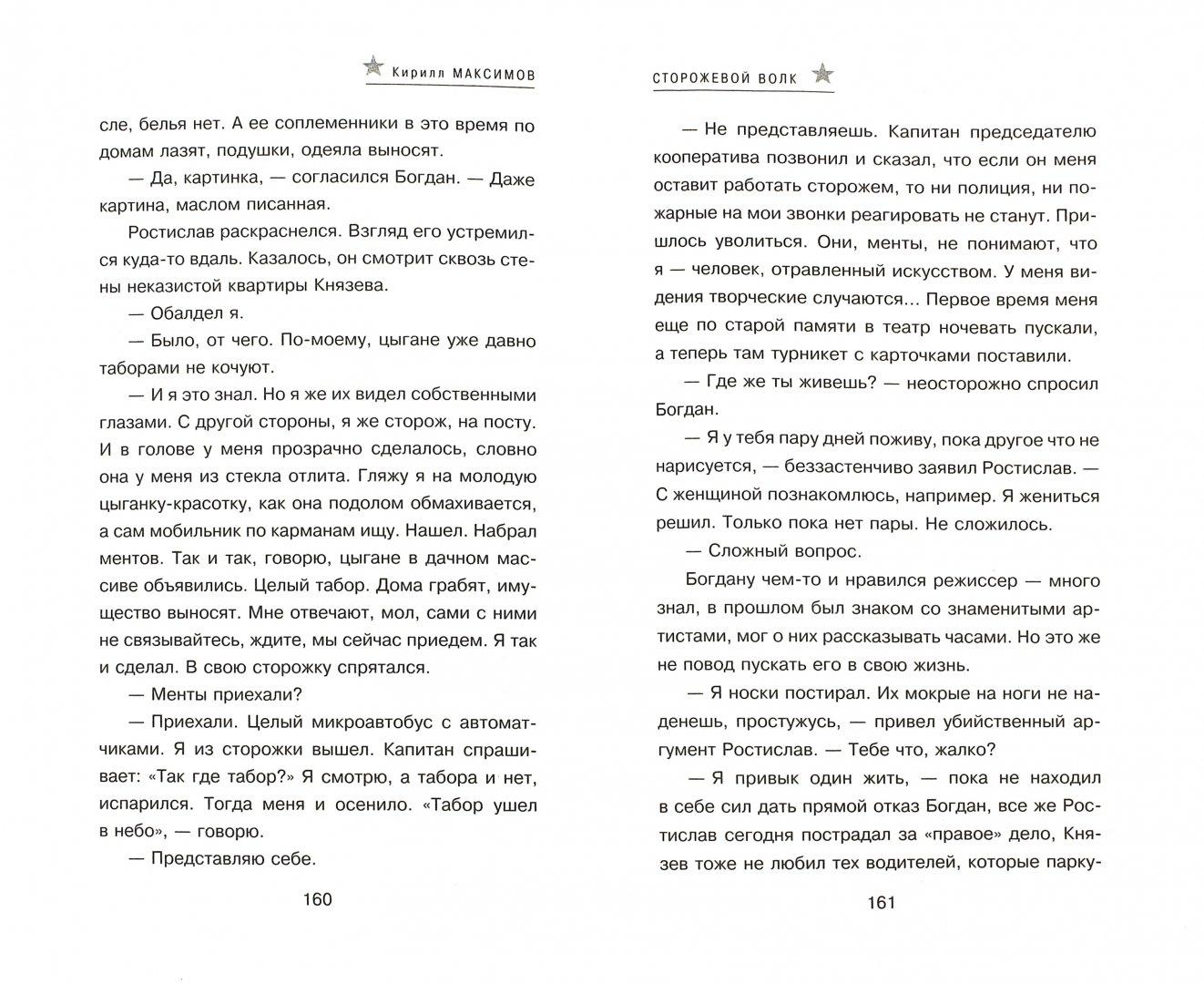 Иллюстрация 1 из 6 для Сторожевой волк - Кирилл Максимов   Лабиринт - книги. Источник: Лабиринт
