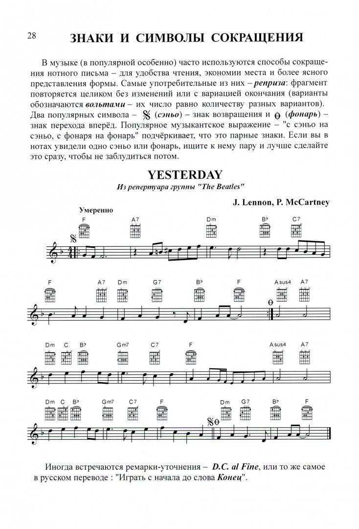 Иллюстрация 1 из 5 для Популярный учебник игры на электрогитаре | Лабиринт - книги. Источник: Лабиринт
