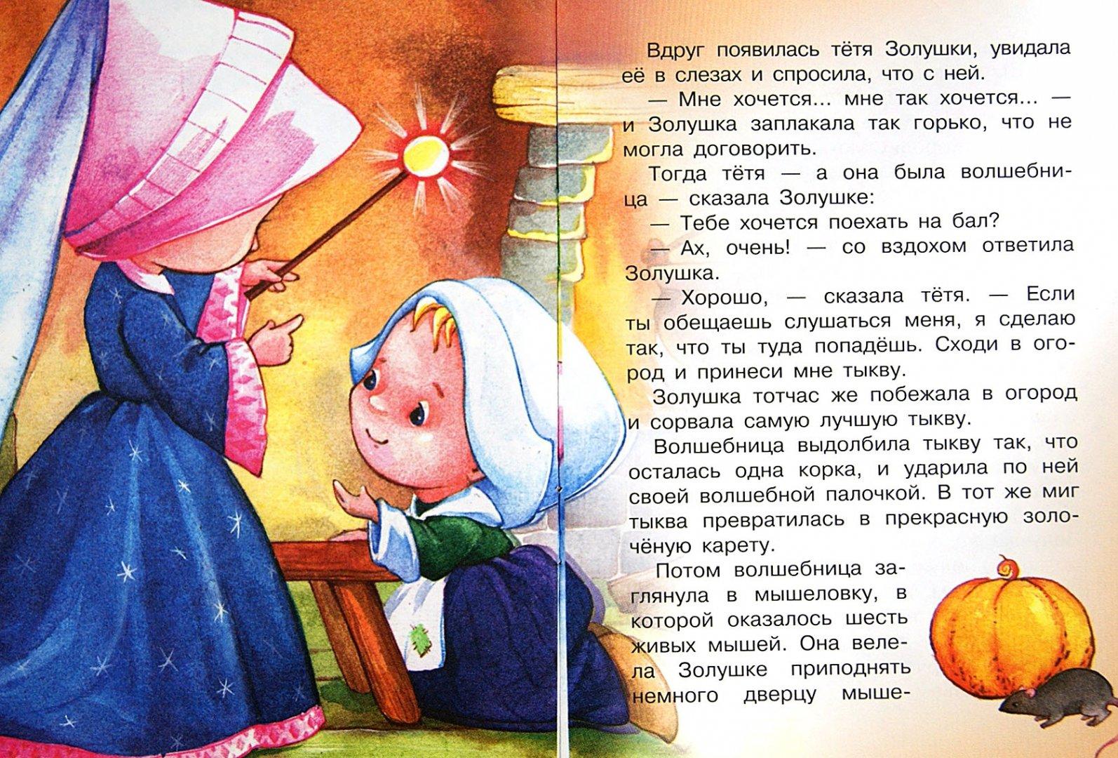 Иллюстрация 1 из 23 для Золушка - Шарль Перро | Лабиринт - книги. Источник: Лабиринт