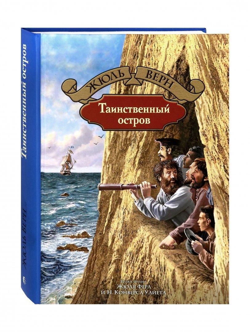 Иллюстрации к книге затерянный остров
