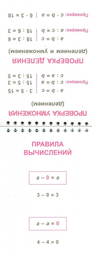 Иллюстрация 1 из 2 для Математика. 1-4 классы - Валентина Крутецкая   Лабиринт - книги. Источник: Лабиринт