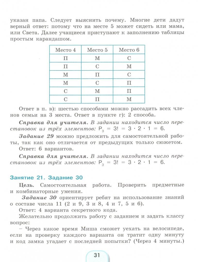 Иллюстрация 2 из 2 для Математика и информатика. 1-4 классы. Учимся решать комбинаторные задачи. ФГОС - Истомина, Редько, Тихонова | Лабиринт - книги. Источник: Лабиринт