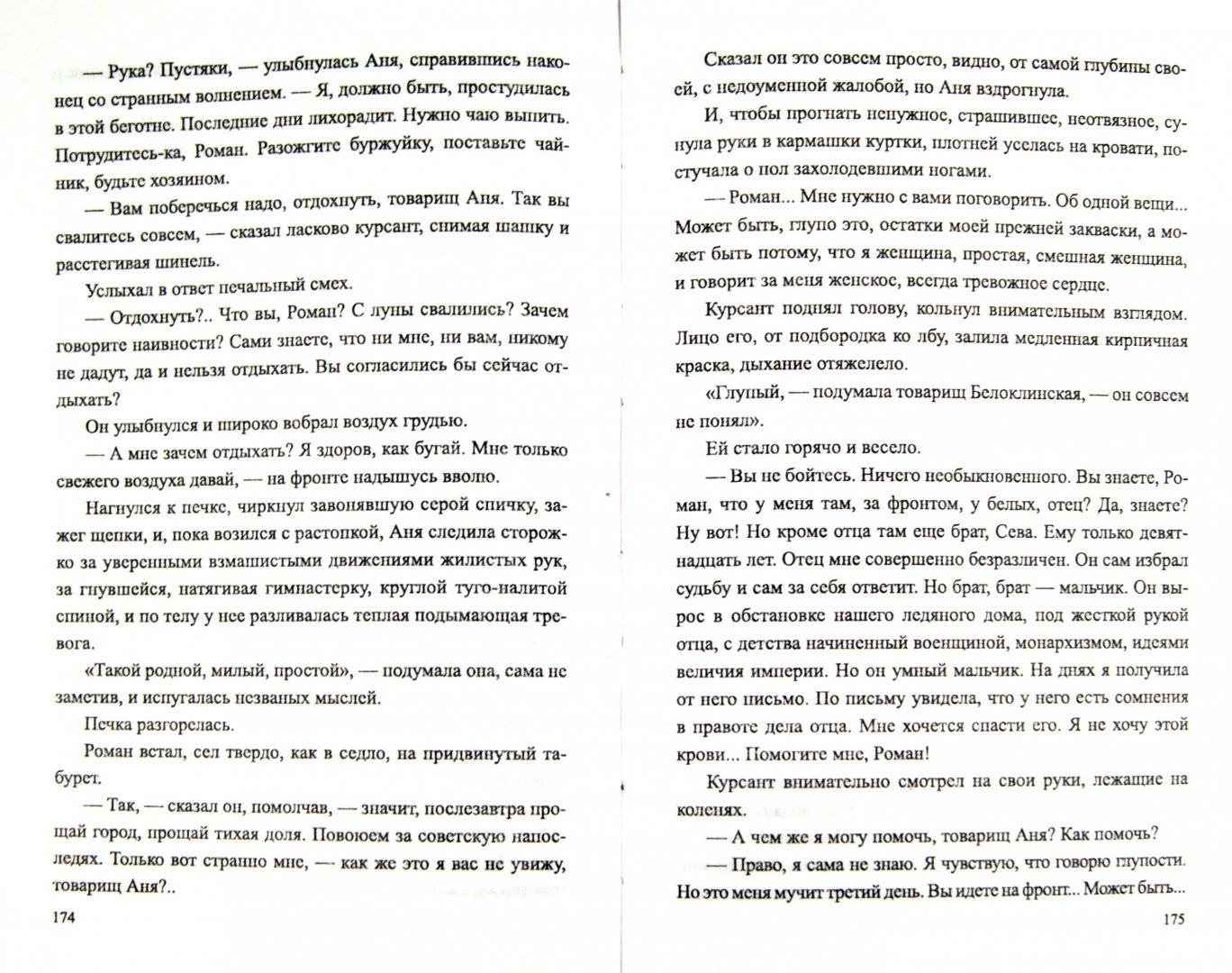 Иллюстрация 1 из 14 для Сорок первый - Борис Лавренев | Лабиринт - книги. Источник: Лабиринт