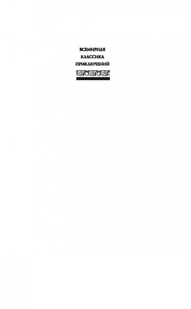 Иллюстрация 1 из 78 для Таинственный остров - Жюль Верн | Лабиринт - книги. Источник: Лабиринт