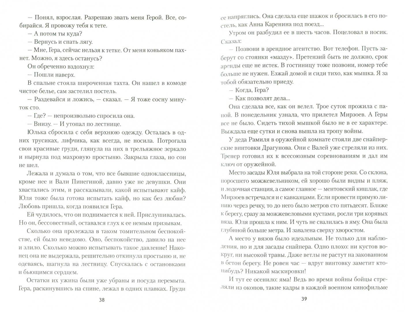 Иллюстрация 1 из 6 для Чужие среди чужих - Юрий Теплов   Лабиринт - книги. Источник: Лабиринт