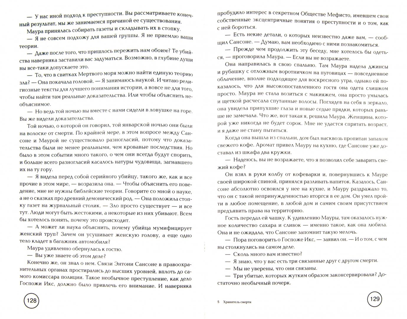 Иллюстрация 1 из 7 для Герритсен Тесс (комплект из 7-и книг) - Тесс Герритсен | Лабиринт - книги. Источник: Лабиринт