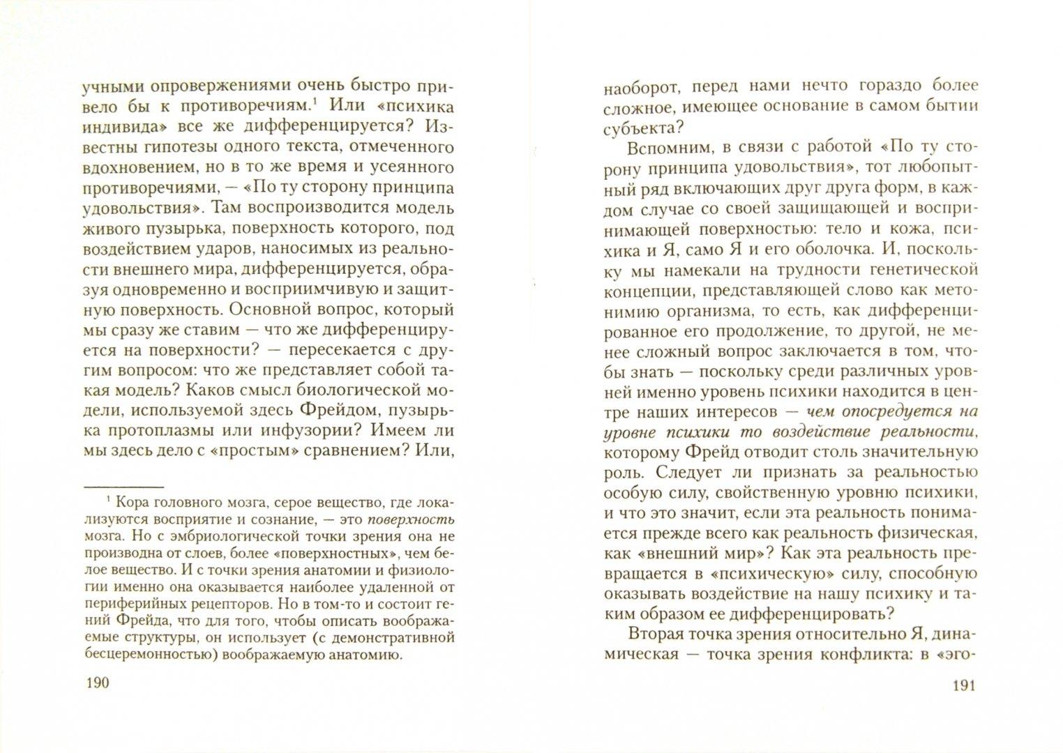 Иллюстрация 1 из 13 для Жизнь и смерть в психоанализе - Жан Лапланш   Лабиринт - книги. Источник: Лабиринт