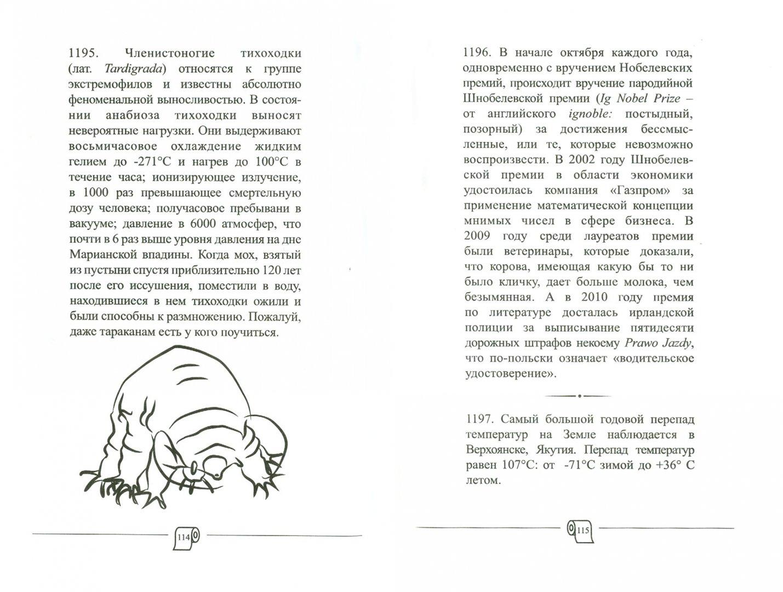 Иллюстрация 1 из 16 для Самая нужная книга для самого нужного места II. Еще 500 невероятных фактов, которых вы не знали   Лабиринт - книги. Источник: Лабиринт