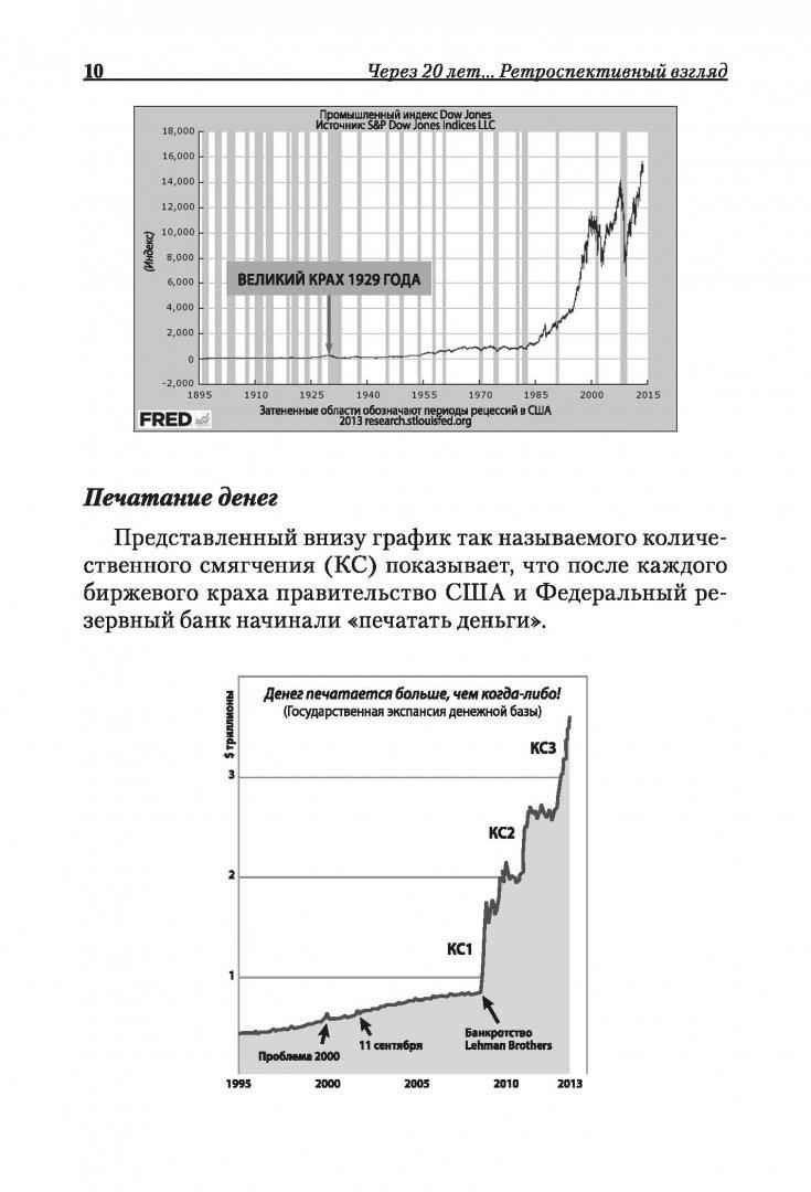 Illyustraciya 8 Iz 73 Dlya Bogatyj Papa Bednyj Papa Robert Kijosaki Labirint Knigi Istochnik Labirint