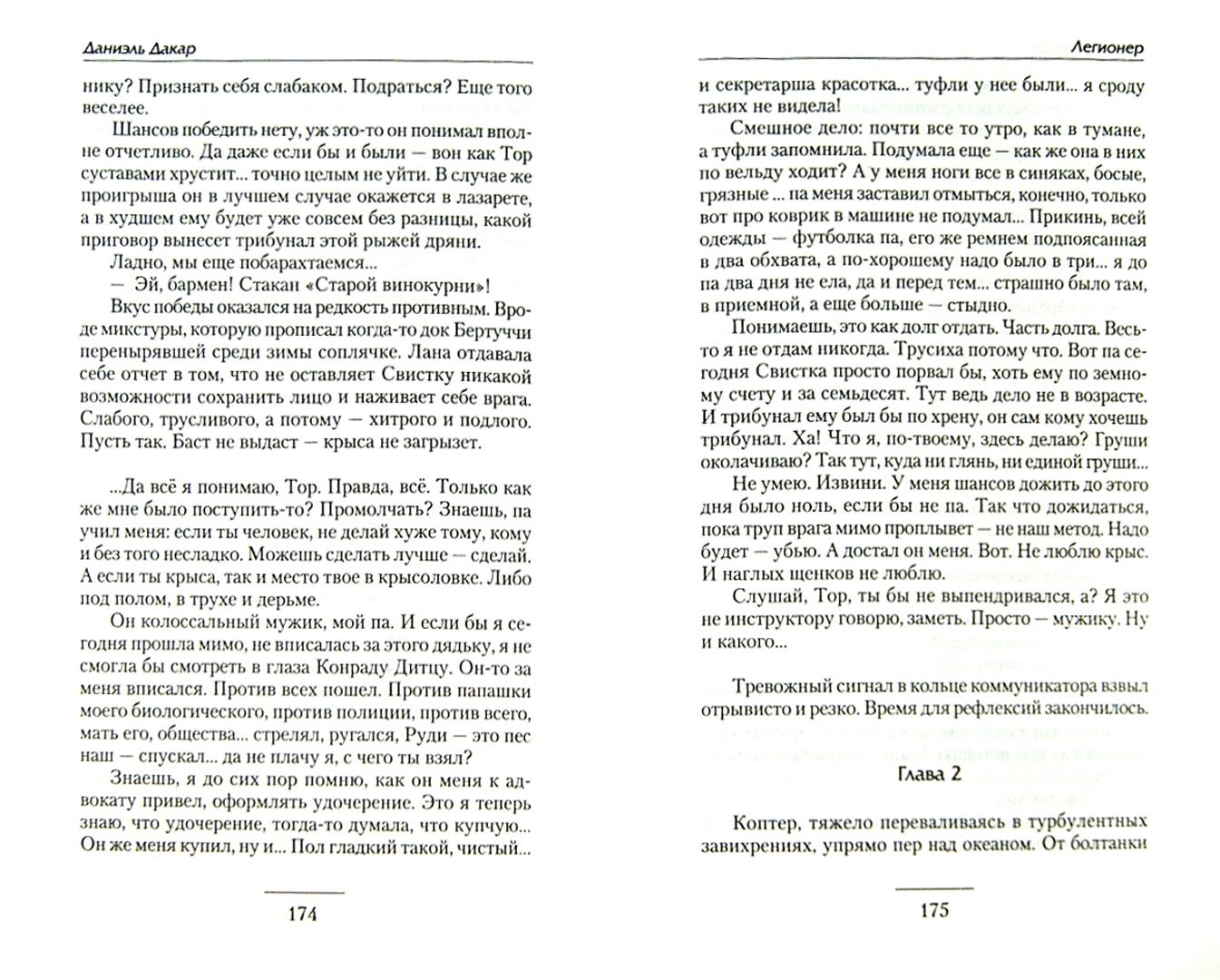 Иллюстрация 1 из 5 для Легионер - Даниэль Дакар | Лабиринт - книги. Источник: Лабиринт