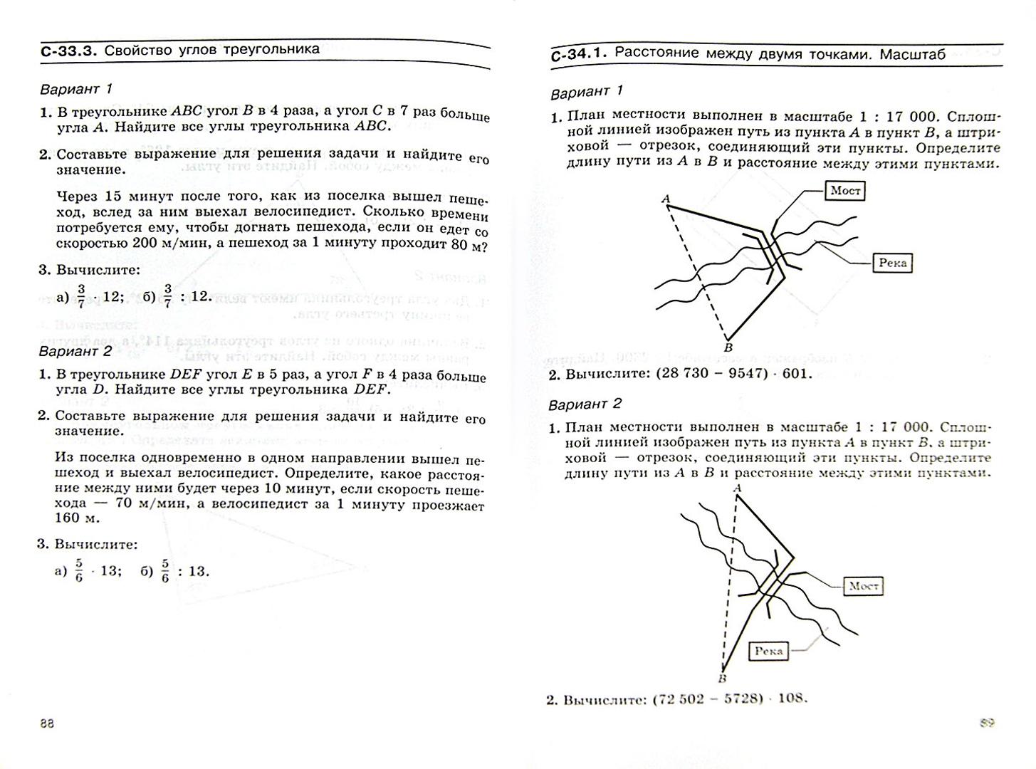Иллюстрация 1 из 9 для Математика. 5 класс. Самостоятельные работы. ФГОС - Зубарева, Мильштейн, Шанцева | Лабиринт - книги. Источник: Лабиринт