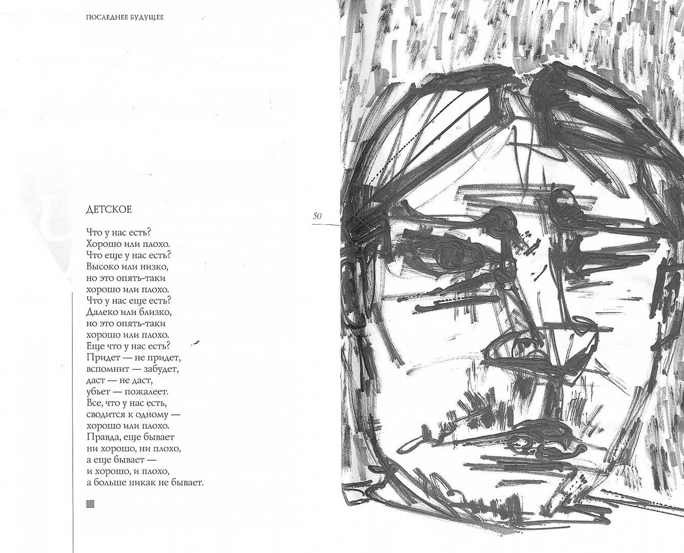 Иллюстрация 1 из 22 для Последнее будущее: Стихотворения - Александр Гельман | Лабиринт - книги. Источник: Лабиринт