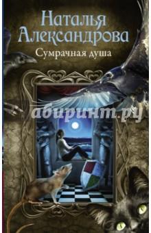 Иллюстрация 1 из 8 для Сумрачная душа - Наталья Александрова   Лабиринт - книги. Источник: Лабиринт