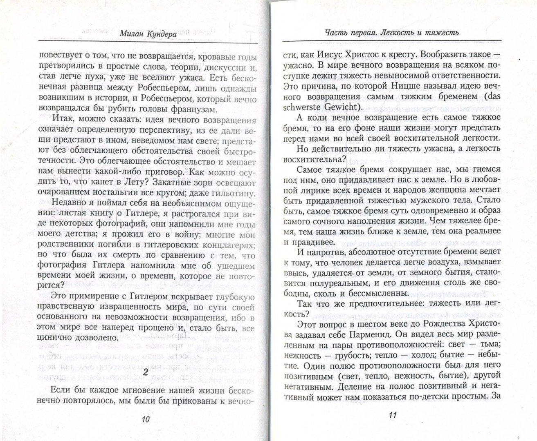 Иллюстрация 1 из 4 для Невыносимая легкость бытия - Милан Кундера | Лабиринт - книги. Источник: Лабиринт