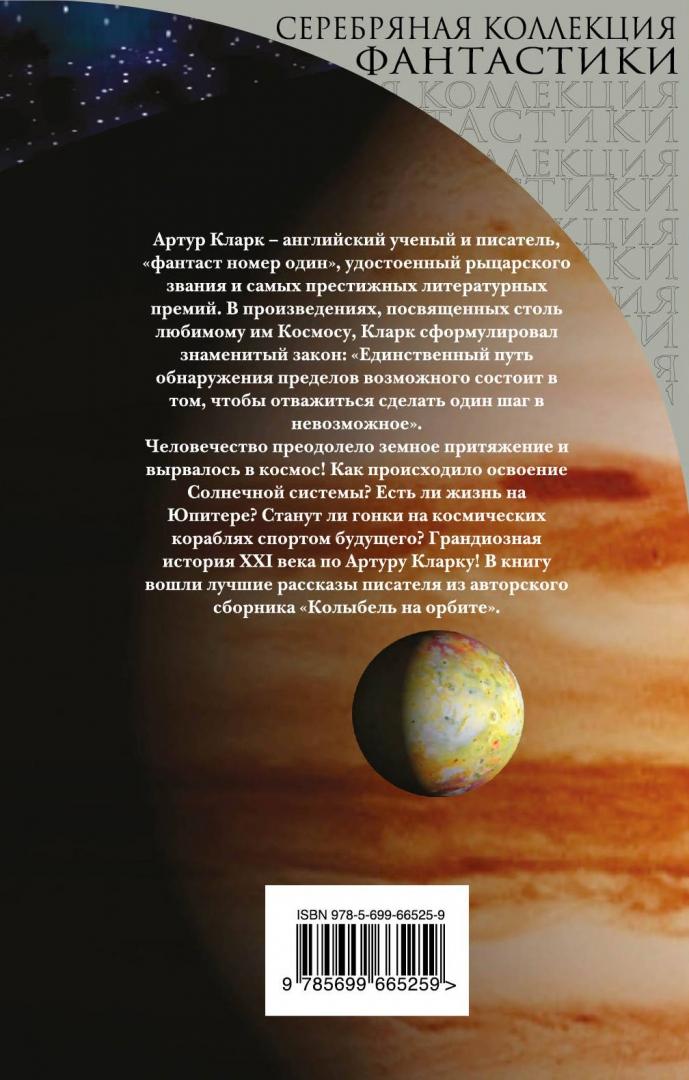 Иллюстрация 1 из 2 для Колыбель на орбите - Артур Кларк | Лабиринт - книги. Источник: Лабиринт