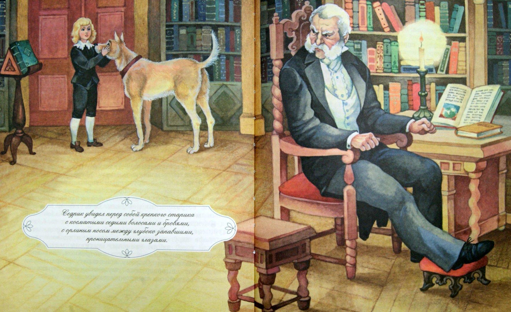 Иллюстрация 1 из 20 для Маленький лорд Фаунтлерой - Фрэнсис Бёрнетт | Лабиринт - книги. Источник: Лабиринт