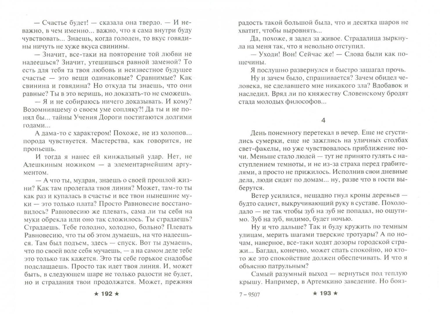 Иллюстрация 1 из 2 для Последнее звено - Виталий Каплан | Лабиринт - книги. Источник: Лабиринт